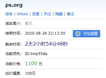 PS.ORG ps教程域名竞价拍卖中